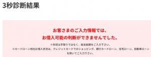 アコムACマスターカード 審査落ち
